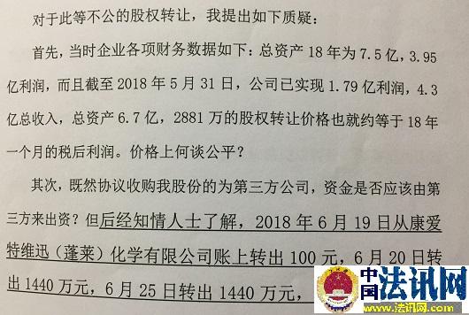 专家研讨山东烟台一化工企业股权疑被贱卖